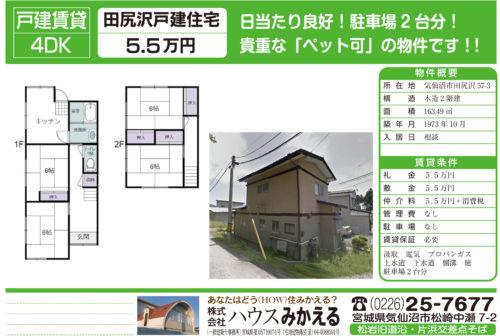 田尻沢戸建賃貸5.5万円インフォシート